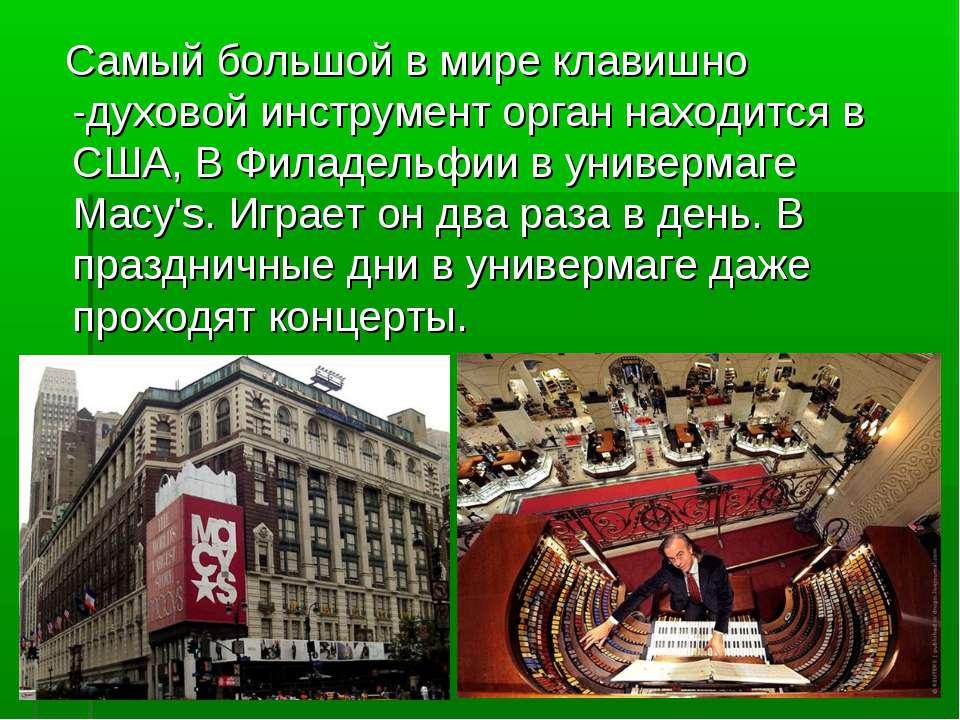 Самый большой в мире клавишно -духовой инструмент орган находится в США, В Фи...