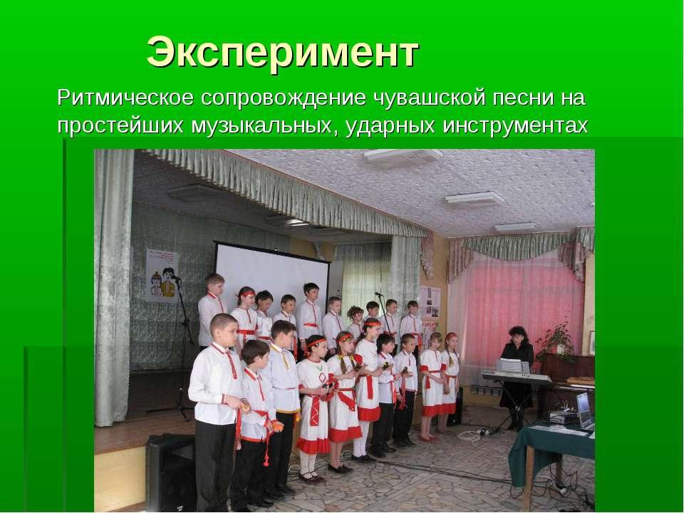 Эксперимент Ритмическое сопровождение чувашской песни на простейших музыкальн...