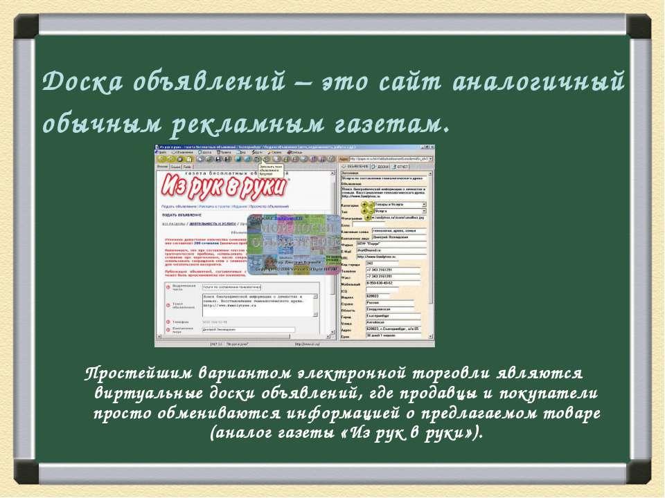 Доска объявлений – это сайт аналогичный обычным рекламным газетам. Простейшим...
