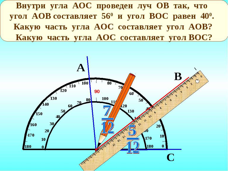 А С О В Внутри угла АОС проведен луч ОВ так, что угол АОВ составляет 560 и уг...