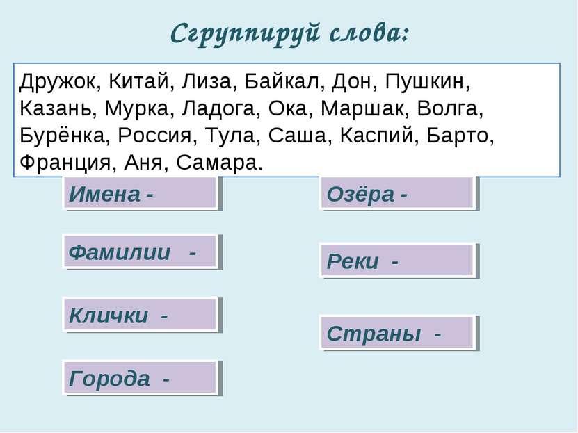Сгруппируй слова: Дружок, Китай, Лиза, Байкал, Дон, Пушкин, Казань, Мурка, Ла...
