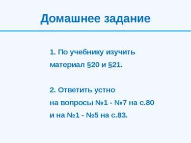 Домашнее задание 1. По учебнику изучить материал §20 и §21. 2. Ответить устно...