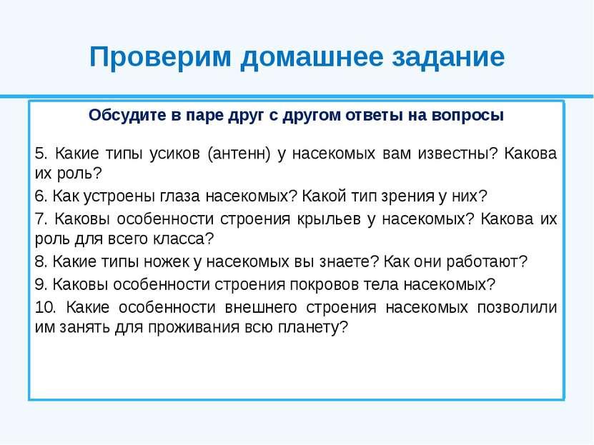 Проверим домашнее задание Обсудите в паре друг с другом ответы на вопросы 1. ...