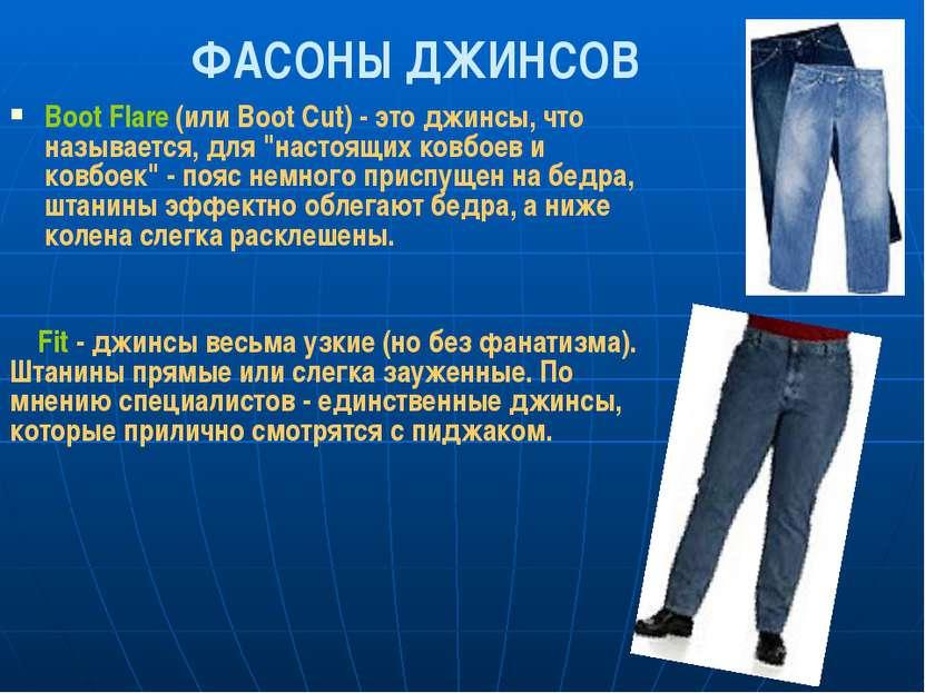 """ФАСОНЫ ДЖИНСОВ Boot Flare (или Boot Cut) - это джинсы, что называется, для """"н..."""