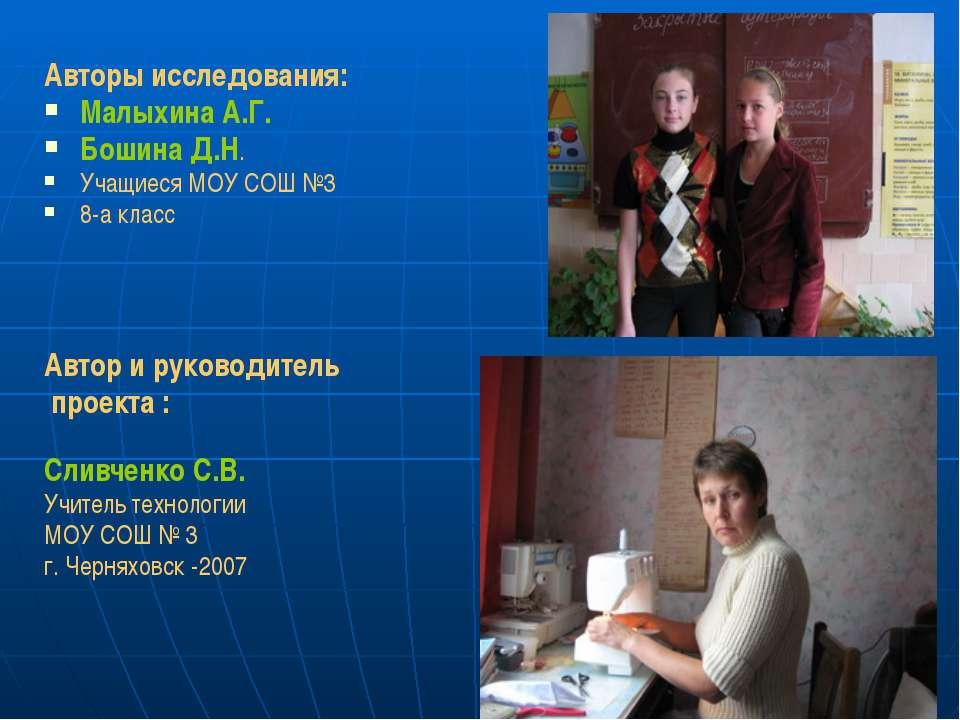 Авторы исследования: Малыхина А.Г. Бошина Д.Н. Учащиеся МОУ СОШ №3 8-а класс ...