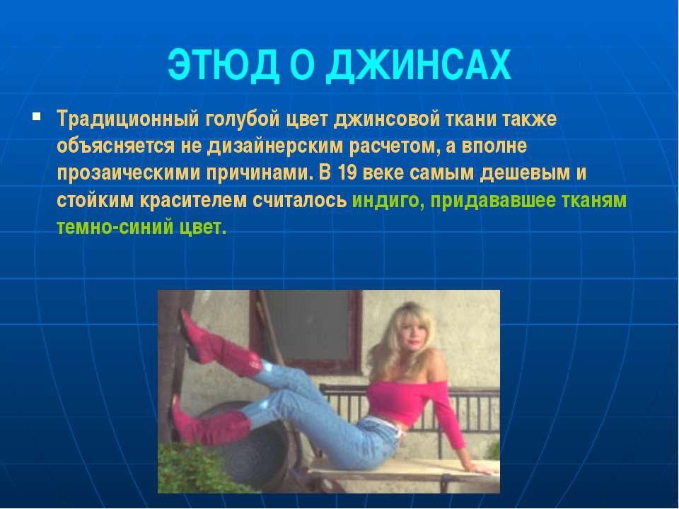 ЭТЮД О ДЖИНСАХ Традиционный голубой цвет джинсовой ткани также объясняется не...