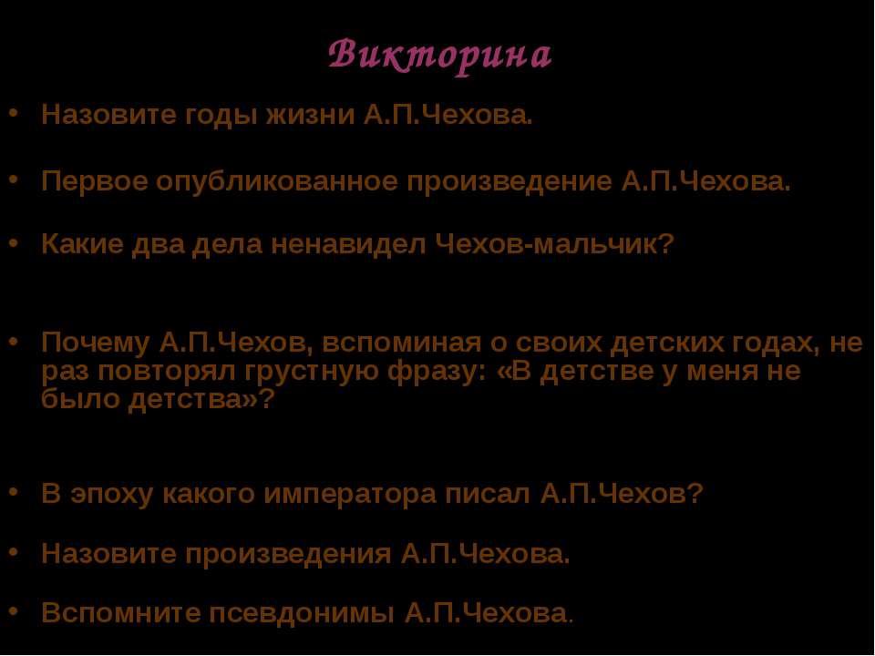 Викторина Назовите годы жизни А.П.Чехова. Первое опубликованное произведение ...