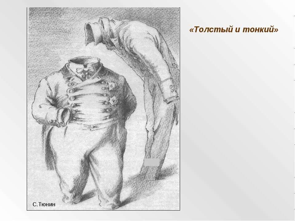 «Толстый и тонкий»