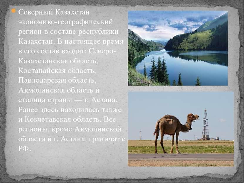 Северный Казахстан — экономико-географический регион в составе республики Каз...