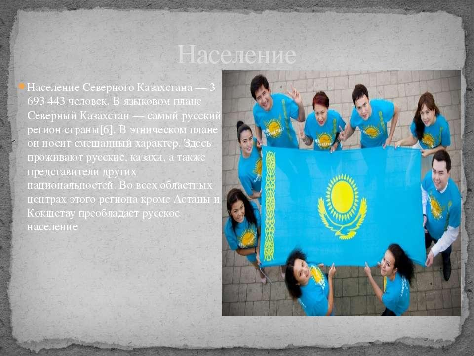 Население Северного Казахстана — 3 693 443 человек. В языковом плане Северный...