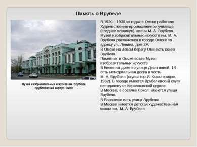 В 1920—1930-хх годах в Омске работало Художественно-промышленное училище (поз...
