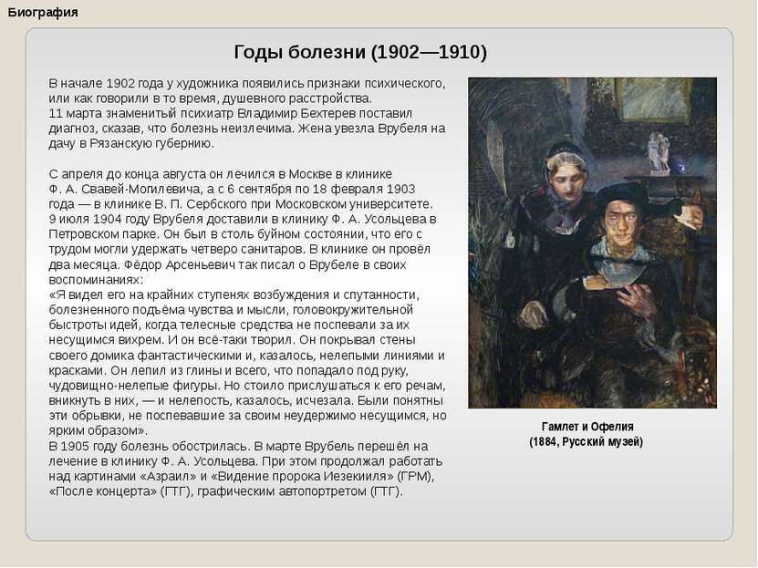 Биография В начале 1902года у художника появились признаки психического, или...