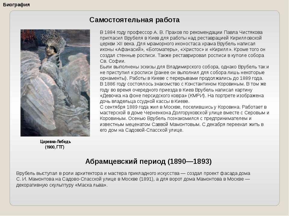 В 1884 году профессор А.В.Прахов по рекомендации Павла Чистякова пригласил ...