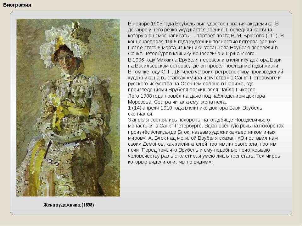 В ноябре 1905 года Врубель был удостоен звания академика. В декабре у него ре...