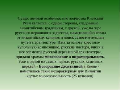 Существенной особенностью зодчества Киевской Руси является, с одной стороны, ...