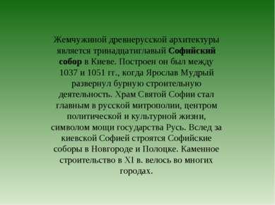 Жемчужиной древнерусской архитектуры является тринадцатиглавый Софийский собо...