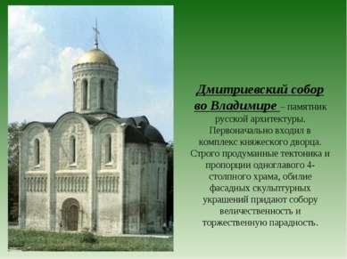 Дмитриевский собор во Владимире – памятник русской архитектуры. Первоначально...