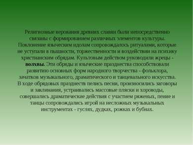 Религиозные верования древних славян были непосредственно связаны с формирова...