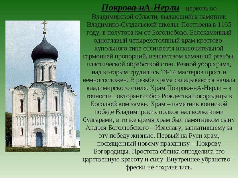 Покрова-нА-Нерли – церковь во Владимирской области, выдающийся памятник Влади...