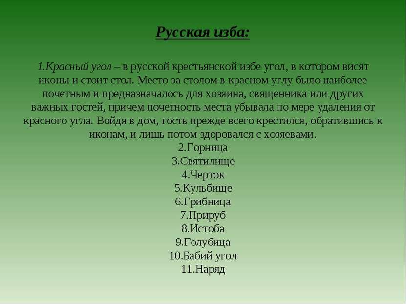 Русская изба: Красный угол – в русской крестьянской избе угол, в котором вися...
