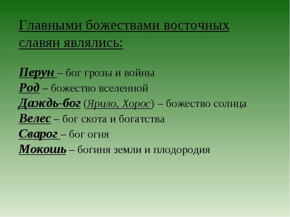 Главными божествами восточных славян являлись: Перун – бог грозы и войны Род ...