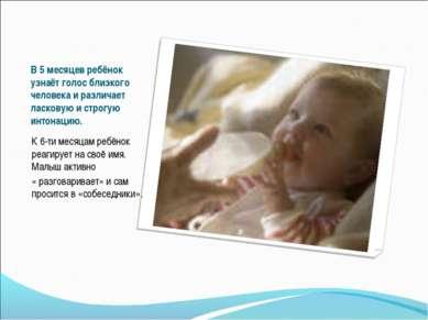 В 5 месяцев ребёнок узнаёт голос близкого человека и различает ласковую и стр...