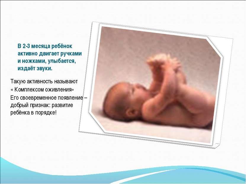 В 2-3 месяца ребёнок активно двигает ручками и ножками, улыбается, издаёт зву...