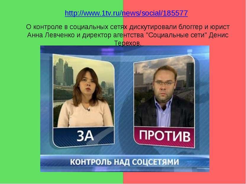 http://www.1tv.ru/news/social/185577 О контроле в социальных сетях дискутиров...
