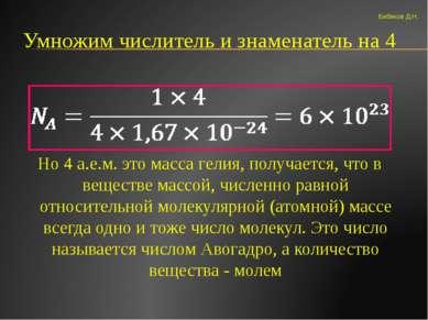 Умножим числитель и знаменатель на 4 Но 4 а.е.м. это масса гелия, получается,...