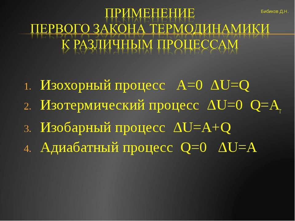 Изохорный процесс А=0 ΔU=Q Изотермический процесс ΔU=0 Q=Aг Изобарный процесс...