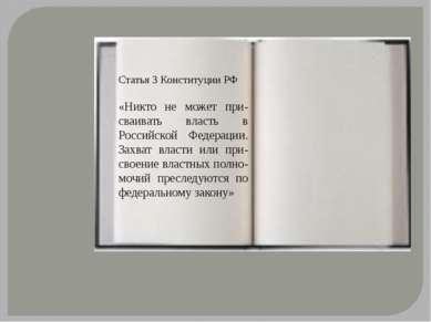 Статья 3 Конституции РФ «Никто не может при-сваивать власть в Российской Феде...