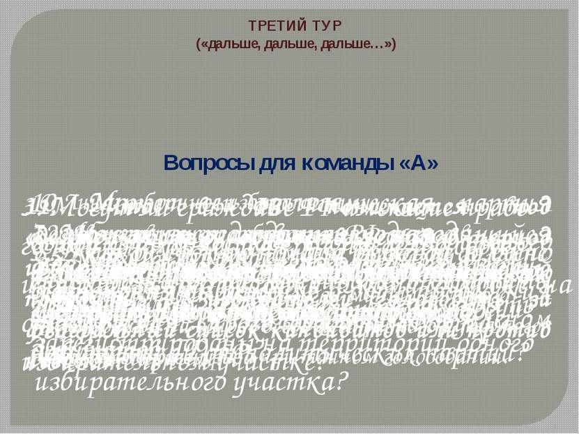 ТРЕТИЙ ТУР («дальше, дальше, дальше…») Вопросы для команды «А» 1. Сколько чел...