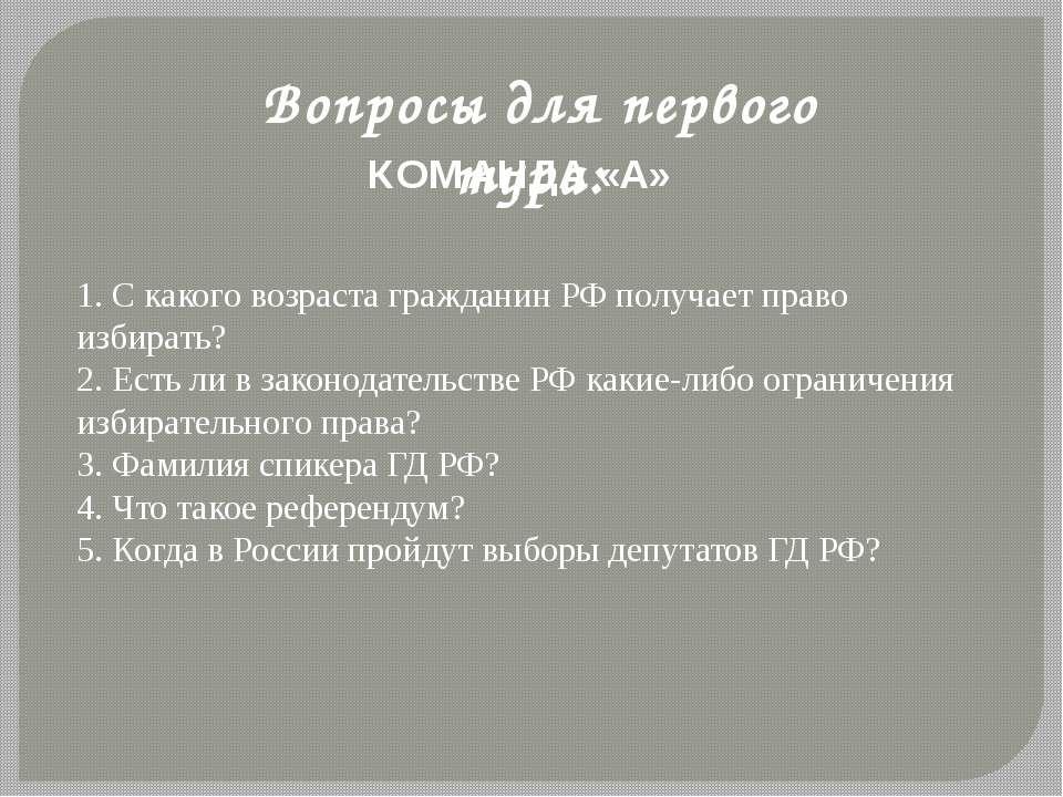 1. С какого возраста гражданин РФ получает право избирать? 2. Есть ли в закон...