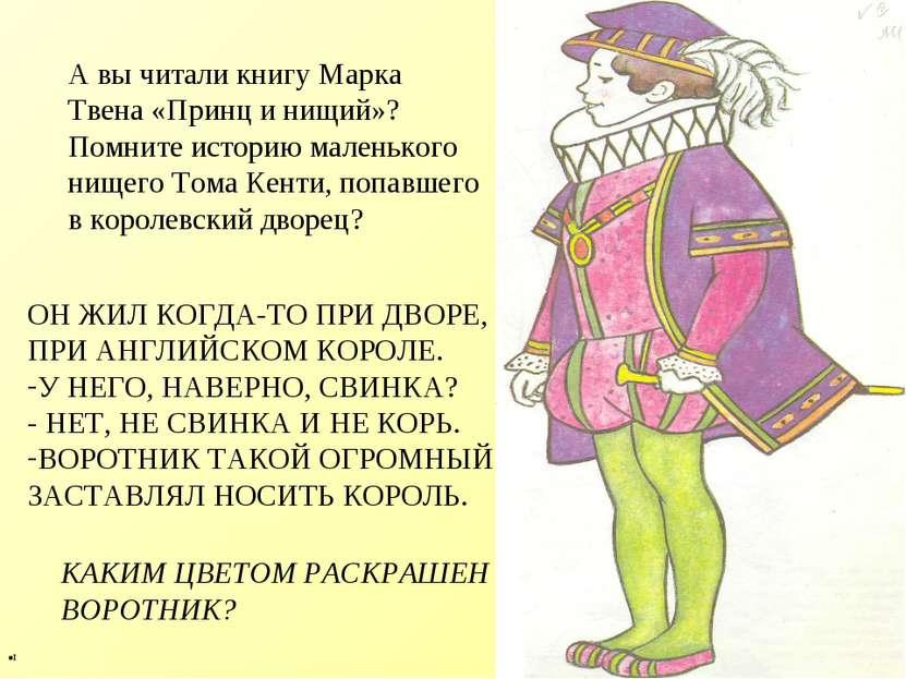 А вы читали книгу Марка Твена «Принц и нищий»? Помните историю маленького нищ...