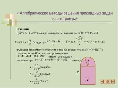 Решение. Пусть Х –высота окна до полукруга, Y –ширина, тогда R= Y/2. Р-const,...