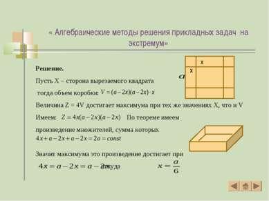 Решение. Пусть X – сторона вырезаемого квадрата тогда объем коробки: Величина...