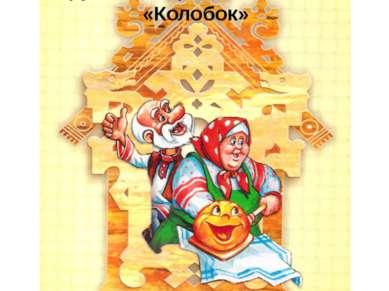 Интерактивное пособие для детей дошкольного возраста по мотивам русской народ...