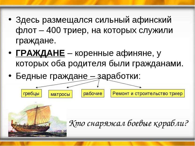 Здесь размещался сильный афинский флот – 400 триер, на которых служили гражда...