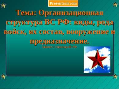 Тема: Организационная структура ВС РФ: виды, рода войск, их состав, вооружени...