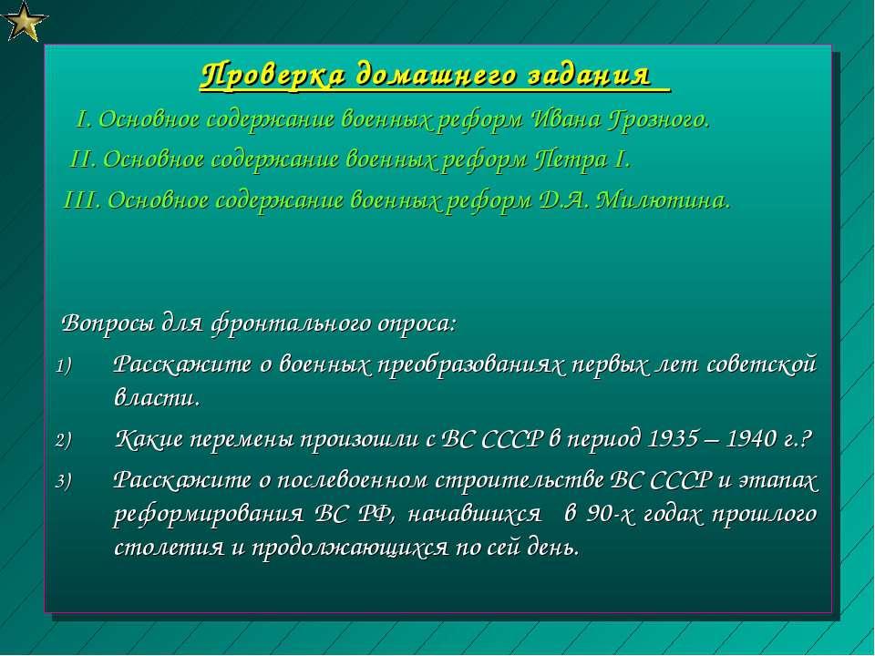 Проверка домашнего задания I. Основное содержание военных реформ Ивана Грозно...