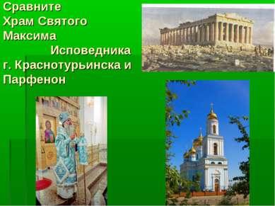 Сравните Храм Святого Максима Исповедника г. Краснотурьинска и Парфенон