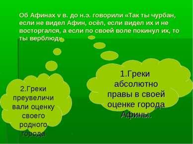 Об Афинах v в. до н.э. говорили «Так ты чурбан, если не видел Афин, осёл, есл...