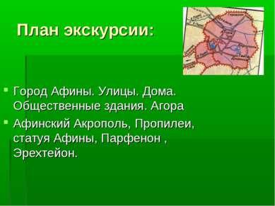 План экскурсии: Город Афины. Улицы. Дома. Общественные здания. Агора Афинский...