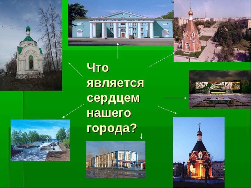Что является сердцем нашего города?