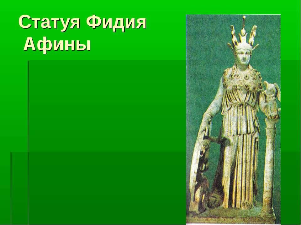 Статуя Фидия Афины