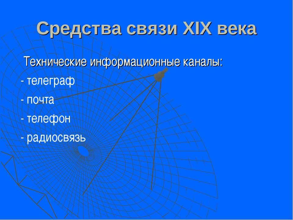Средства связи XIX века Технические информационные каналы: - телеграф - почта...
