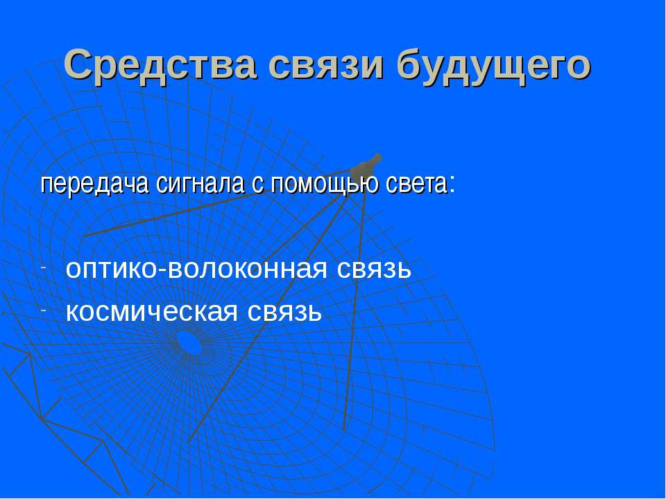 Средства связи будущего передача сигнала с помощью света: оптико-волоконная с...