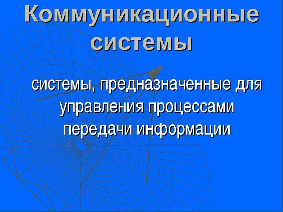 Коммуникационные системы системы, предназначенные для управления процессами п...