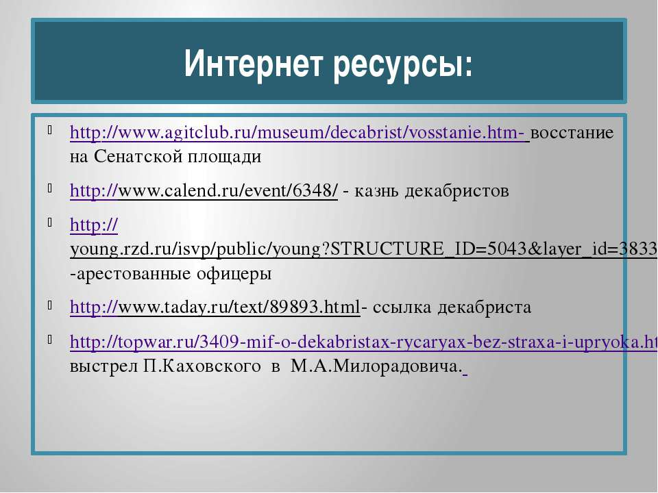 Интернет ресурсы: http://www.agitclub.ru/museum/decabrist/vosstanie.htm- восс...