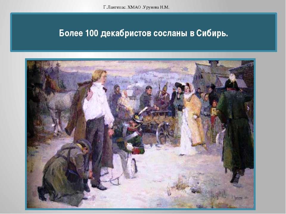 Более 100 декабристов сосланы в Сибирь. Г.Лангепас. ХМАО .Урунова Н.М.